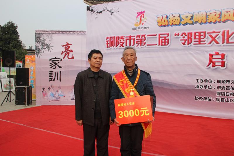 铜陵文明网:铜陵:启动第二届邻里文化节 品牌文